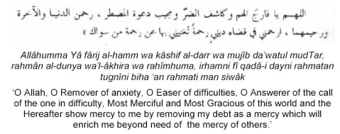 dua-for-debt